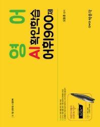 영어 AI확인학습 어휘 900제(스프링)