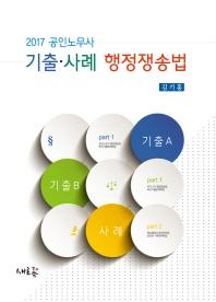 기출 사례 행정쟁송법(2017)(공인노무사)(3판)(반양장)