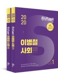 이병철 사회 기본서(2020)(전2권)