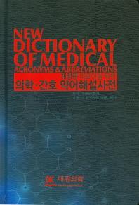 의학 간호 약어해설사전(의료인을 위한)(개정판)(양장본 HardCover)