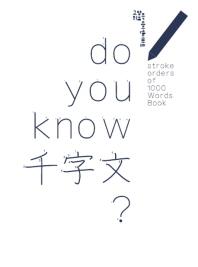 do you know 千字文?