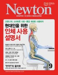뉴턴(2018년 9월호)