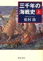 三千年の海戰史 上