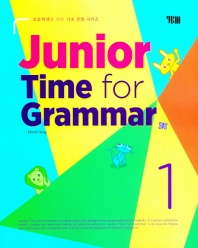 Junior Time for Grammar. 1(초등학생을 위한 기초 문법 시리즈)