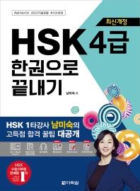 HSK 4급 한권으로 끝내기 (CD포함)