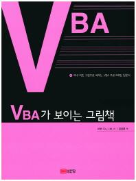 VBA가 보이는 그림책