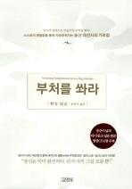 부처를 쏴라(VCD2장포함)