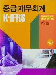 K-IFRS 중급 재무회계(12판)