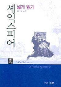 셰익스피어 넓게 읽기