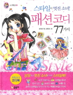 스타일이 멋진소녀 패션코디 77가지(소녀백과 21)(양장본 HardCover)