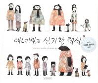 애너벨과 신기한 털실(두고두고 보고 싶은 그림책 36)(양장본 HardCover)
