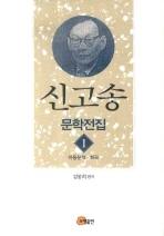 신고송 문학전집. 1: 아동문학 희곡