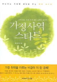 가정사역 스타트 / 상현서림 ☞ 서고위치:MD 1  *[구매하시면 품절로 표기됩니다]