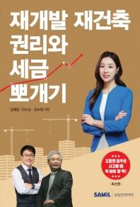 재개발 재건축 권리와 세금 뽀개기(2020)