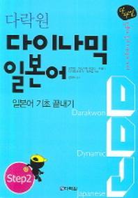 다이나믹 일본어 STEP. 2(CD1장포함)