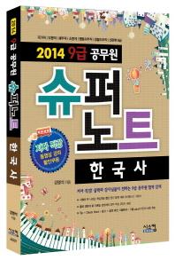 한국사(공무원9급)(2014)(슈퍼노트)