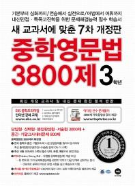 중학영문법 3800제 3학년(2017)