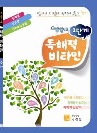 초등국어 독해력 비타민(2단계)(2011)