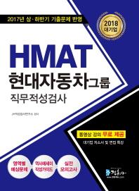 HMAT 현대자동차그룹 직무적성검사(2018)