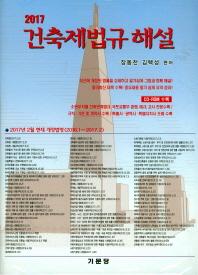 건축제법규해설(2017)(CD1장포함)