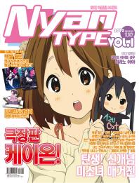 냥타입(NYAN-TYPE) 한국판 Vol. 1