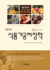 식품가공저장학(NEW)