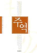 주역(동양 고전으로 미래를 읽는다 006)