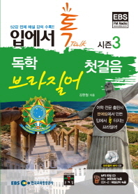 독학 브라질어 첫걸음 시즌3(입에서 톡)(CD3장포함)