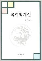 국어학개설(2판)