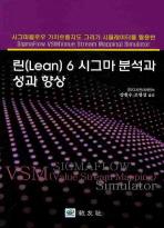 린(LEAN) 6시그마 분석과 성과 향상