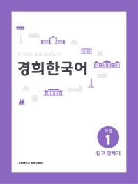 경희 한국어 고급. 1: 듣고 말하기(경희대)(경희대 한국어 교재 시리즈)