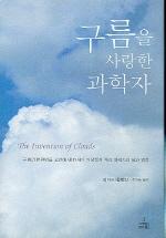 구름을 사랑한 과학자