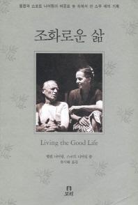 조화로운 삶 1판27쇄
