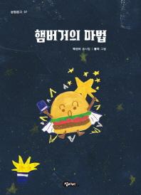햄버거의 마법(섬집문고 37)