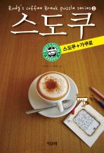 스도쿠(스도쿠+가쿠로)(COFFEE BREAK PUZZLE SERIES 3)