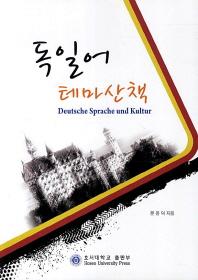 독일어 테마산책