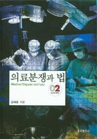 의료분쟁과 법(2판)(양장본 HardCover)