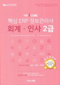 핵심 ERP 정보관리사 회계 인사 2급(2018)(더존 i Cube)