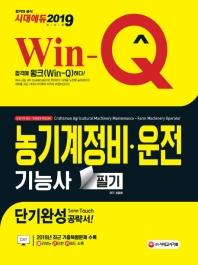 농기계정비 운전기능사 필기 단기완성(2019)(Win-Q)