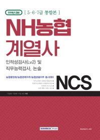 NCS NH농협계열사 인적성검사(Lv2) 및 직무능력검사, 논술(2018)(기쎈)