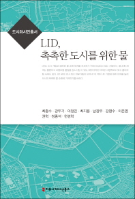 LID, 촉촉한 도시를 위한 물
