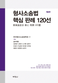 형사소송법 핵심 판례 120선