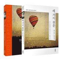세 가지 질문(한글판+영문판)(더클래식 세계문학 컬렉션 미니북 29)(전2권)