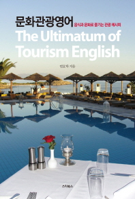 문화관광영어(The Ultimatum of Tourism English)