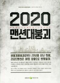 2020 맨션대붕괴(창조적 도시재생 시리즈 87)