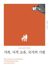 가족, 사적 소유, 국가의 기원(리커버)(책세상문고 고전의 세계)