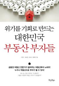 위기를 기회로 만드는 대한민국 부동산 부자들