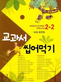 중학 영어 2-2 교과서 씹어먹기(미래 최연희)(2019)