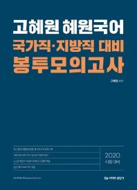 고혜원 혜원국어 국가직 지방직 대비 봉투 모의고사(2020)(커넥츠공단기)