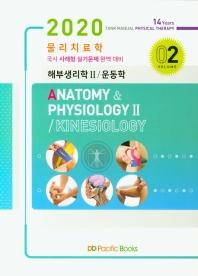 물리치료학. 2: 해부생리학 2/운동학(2020)